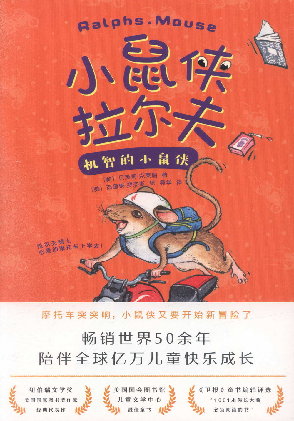 小鼠俠拉爾夫:機智的小鼠俠
