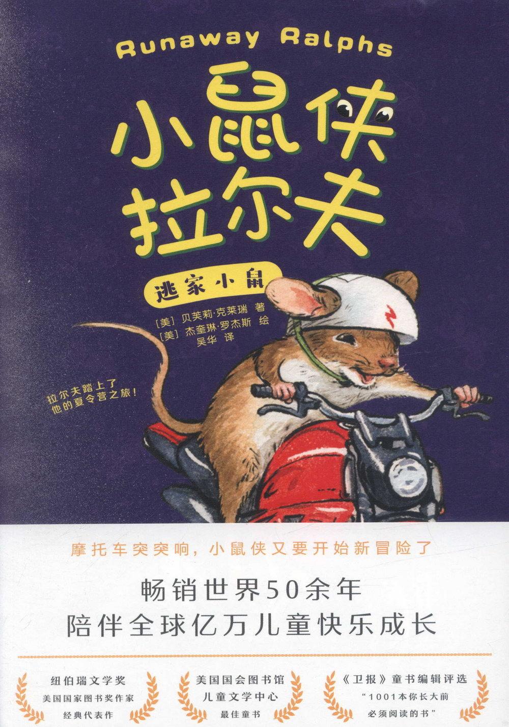 小鼠俠拉爾夫:逃家小鼠