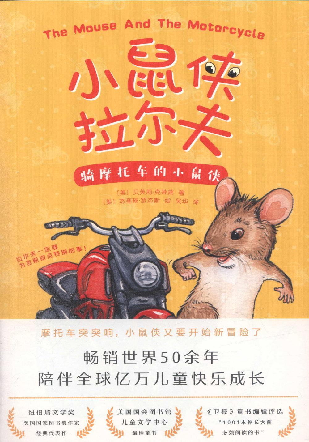 小鼠俠拉爾夫:騎摩托車的小鼠俠
