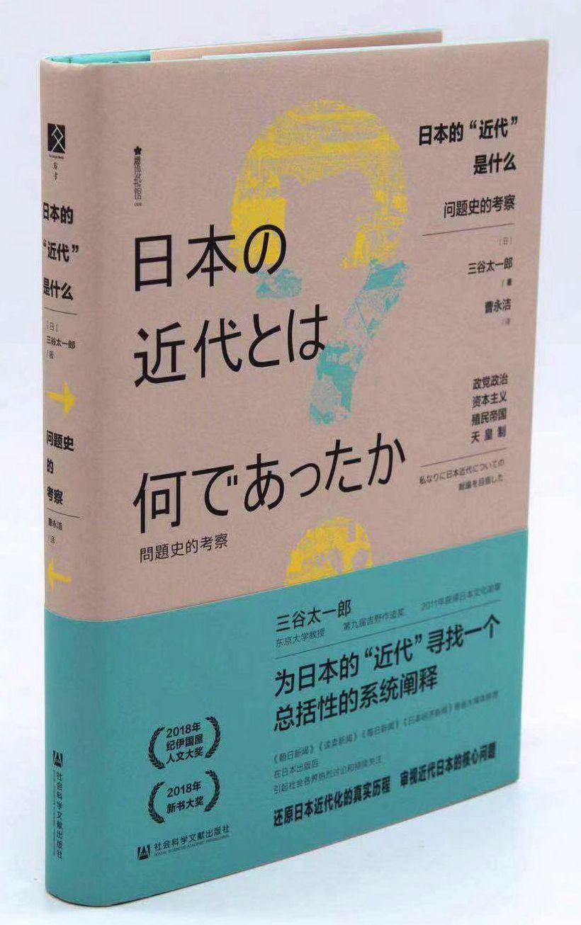日本的「近代」是什麼:問題史的考察