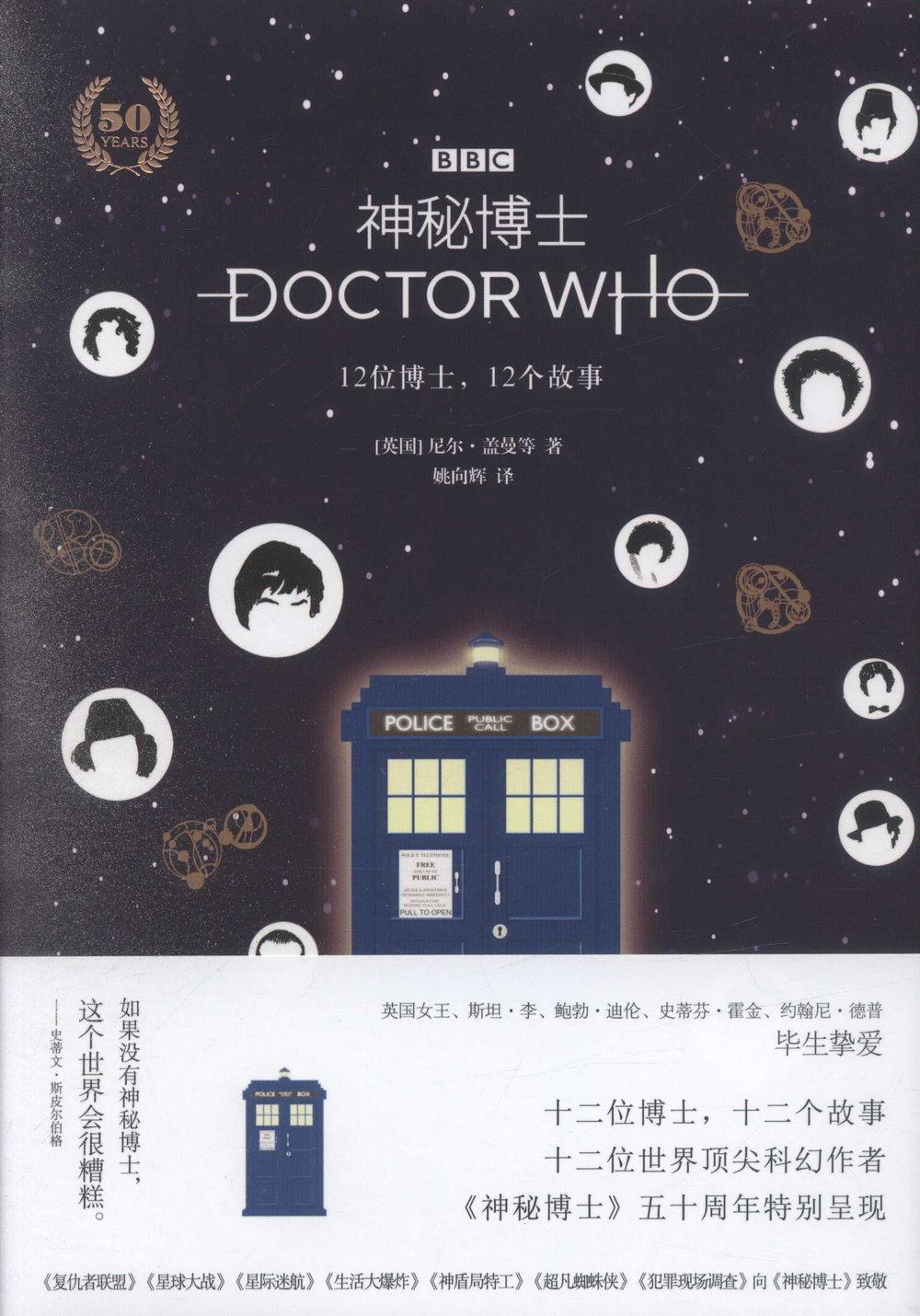 神秘博士:12個博士,12個故事