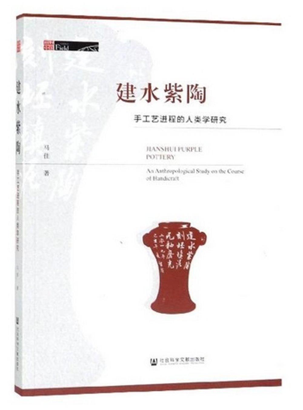 建水紫陶:手工藝進程的人類學研究