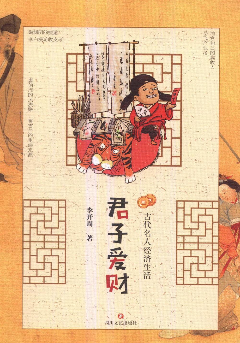 君子愛財:古代名人經濟生活