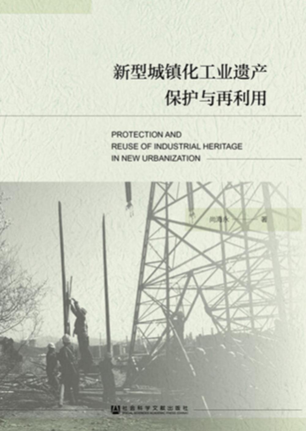 新型城鎮化工業遺產保護與再利用