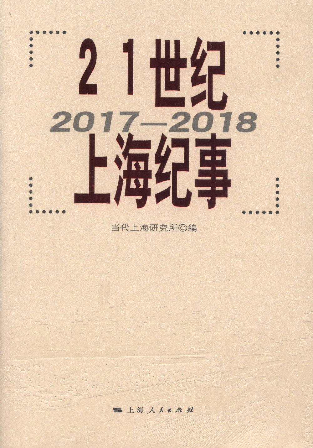 21世紀上海紀事(2018-2019)