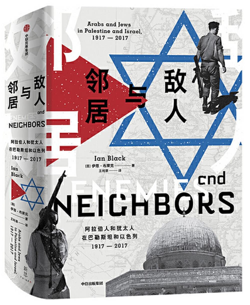 敵人與鄰居:阿拉伯人和猶太人在...