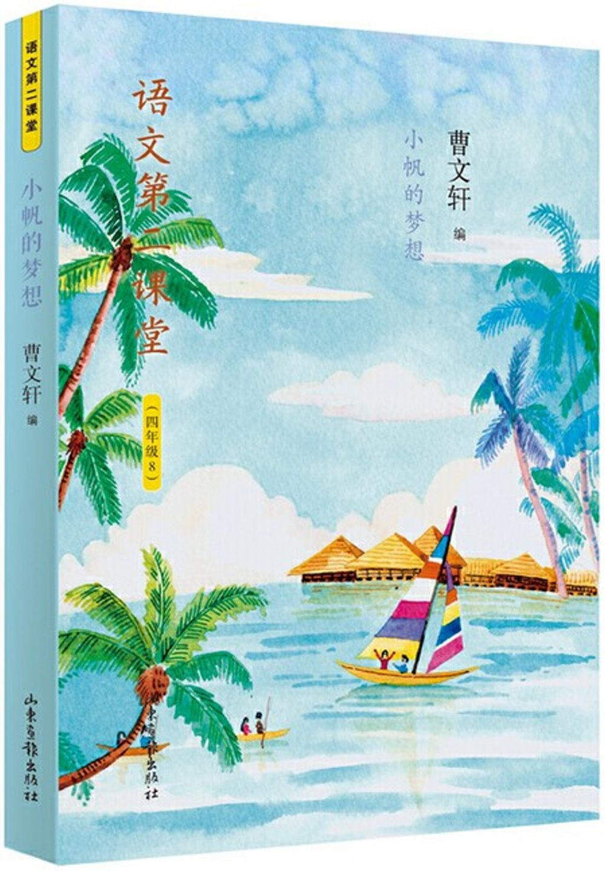 語文第二課堂:小帆的夢想 四年級 下