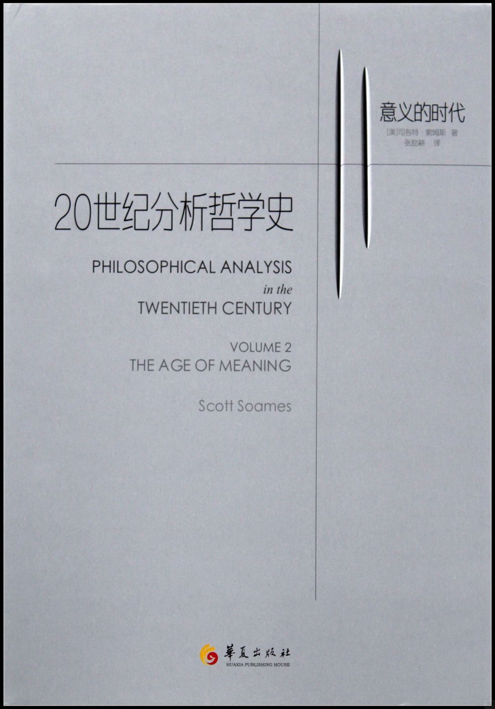 20世紀分析哲學史2:意義的時代