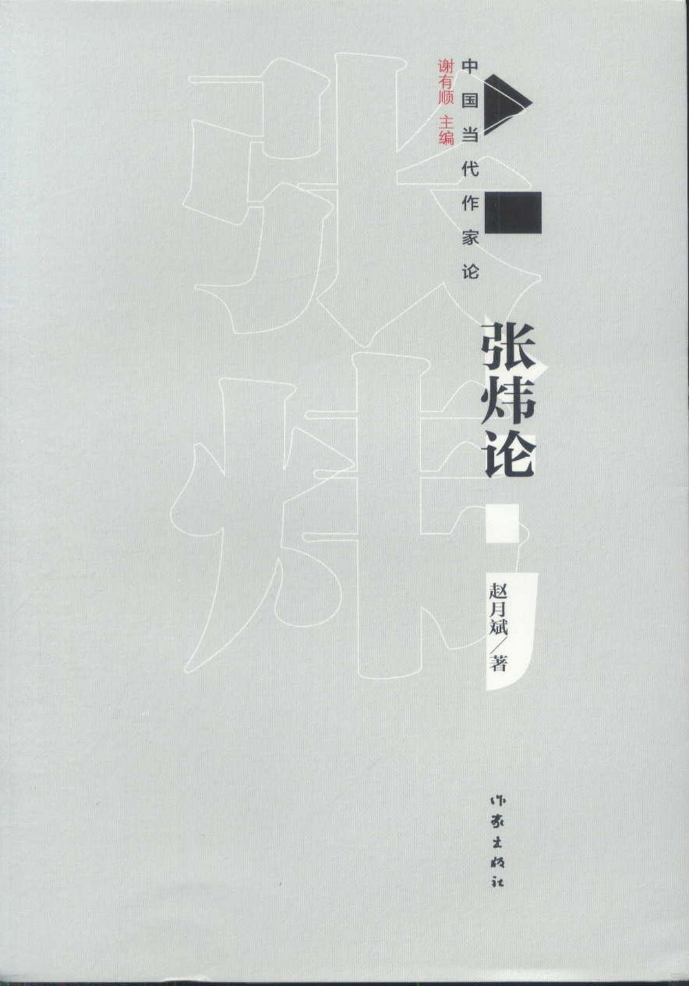 中國當代作家論:張煒論