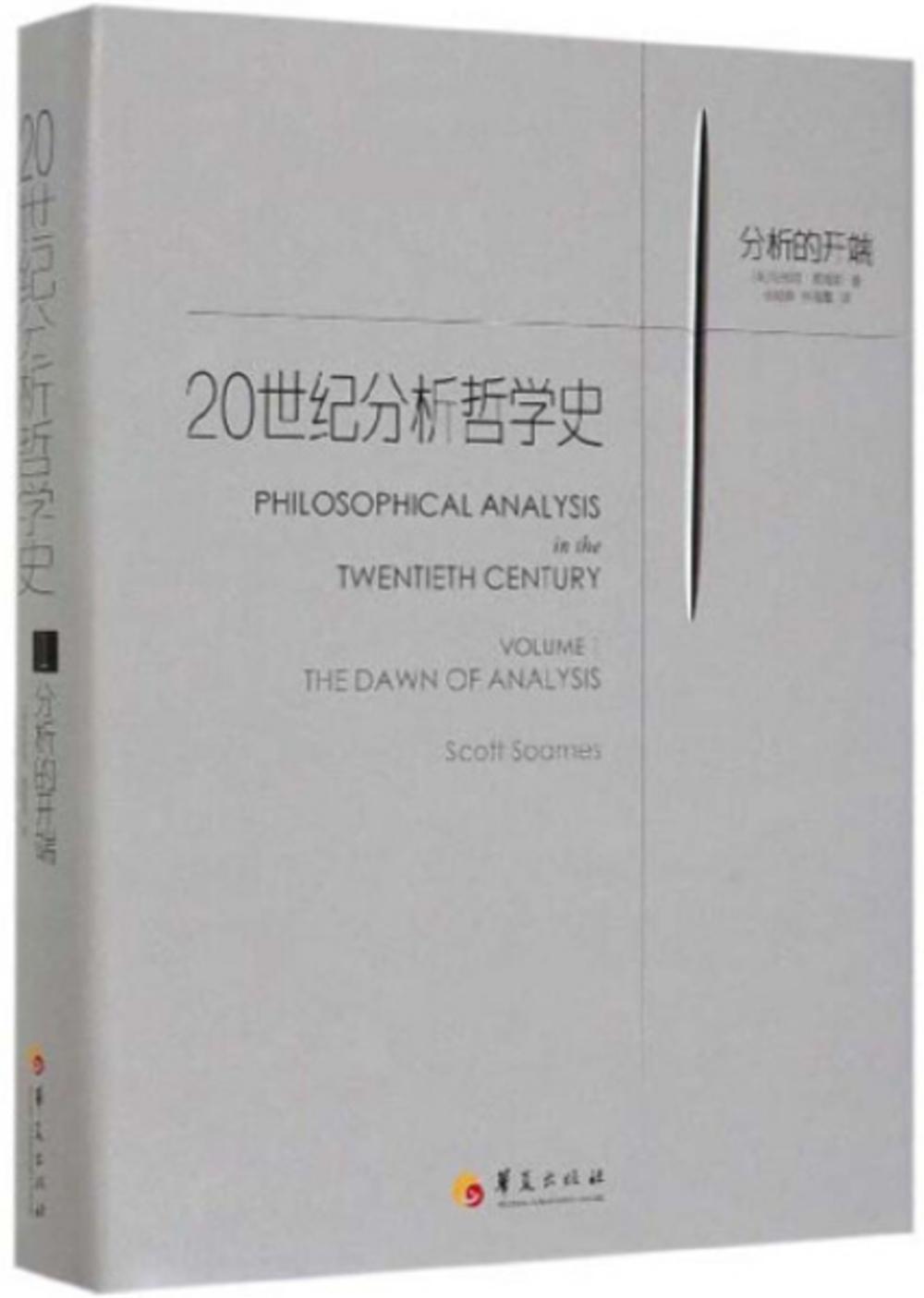 20世紀分析哲學史1:分析的開端