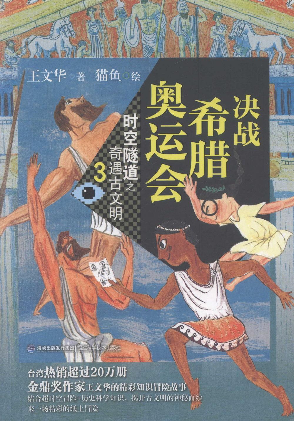 時空隧道之奇遇古文明(3):決戰希臘奧運會