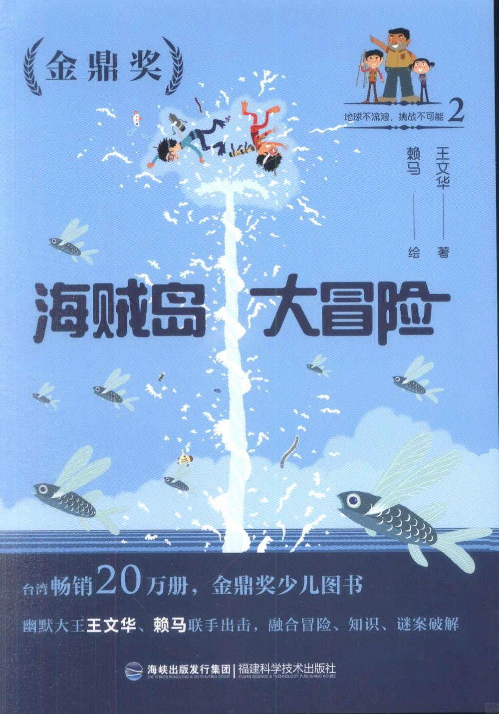 地球不流浪,挑戰不可能(2):海賊島大冒險