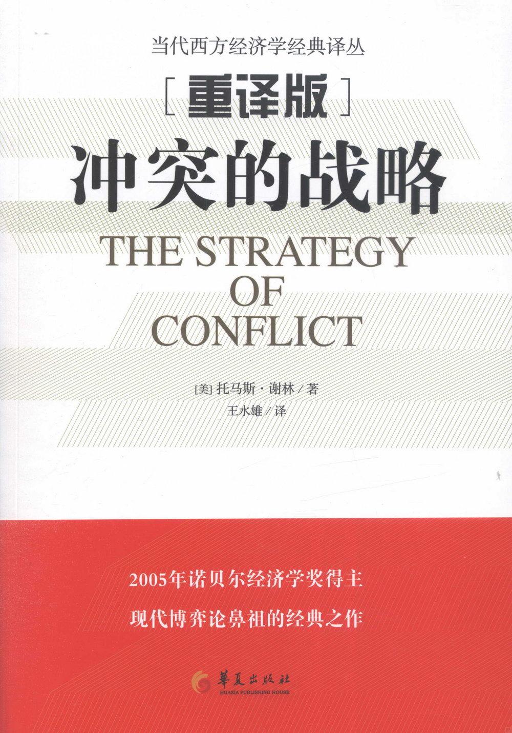 衝突的戰略(重譯版)