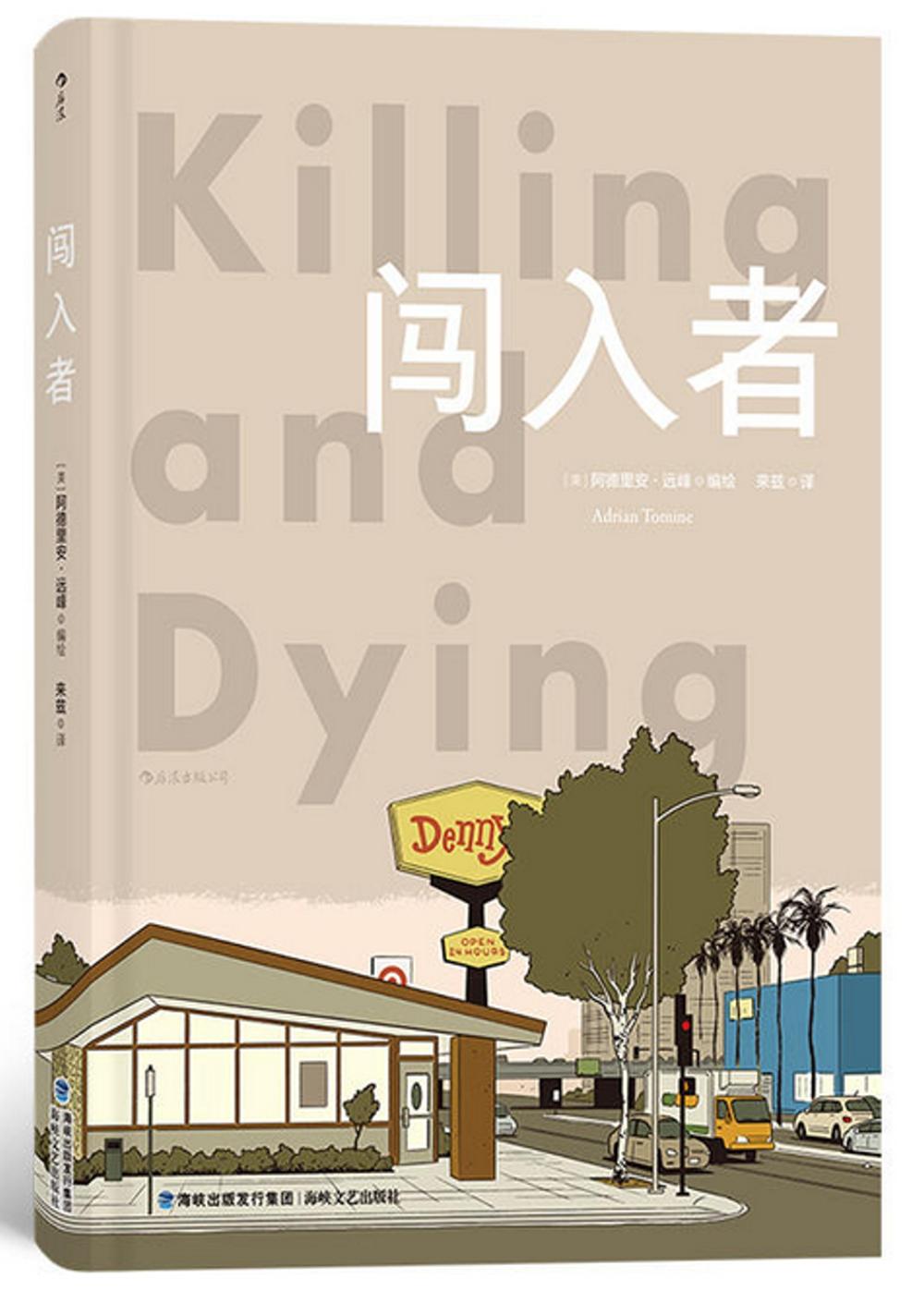 闖入者Killing and Dying
