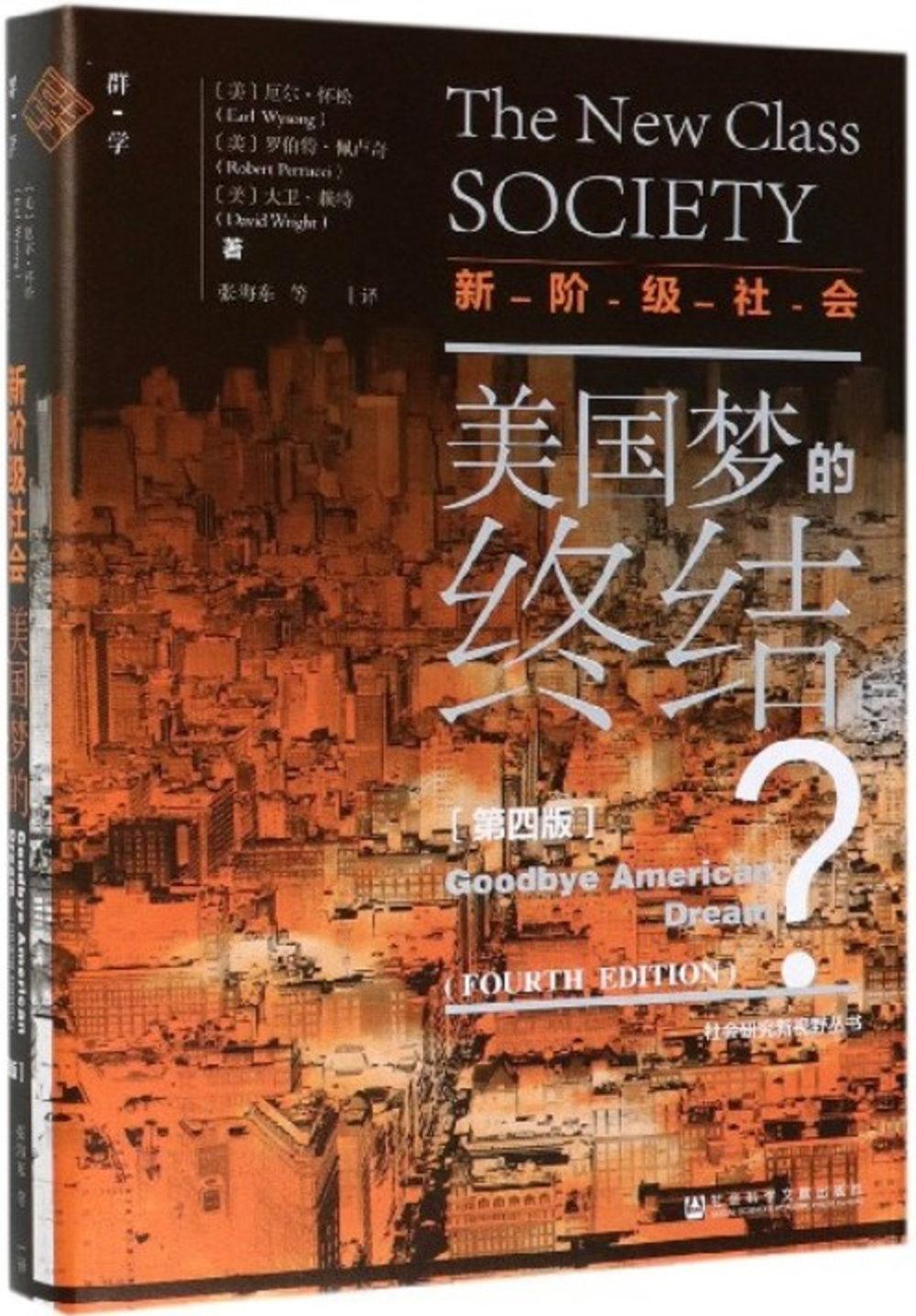 新階級社會:美國夢的終結 ?(第四版)