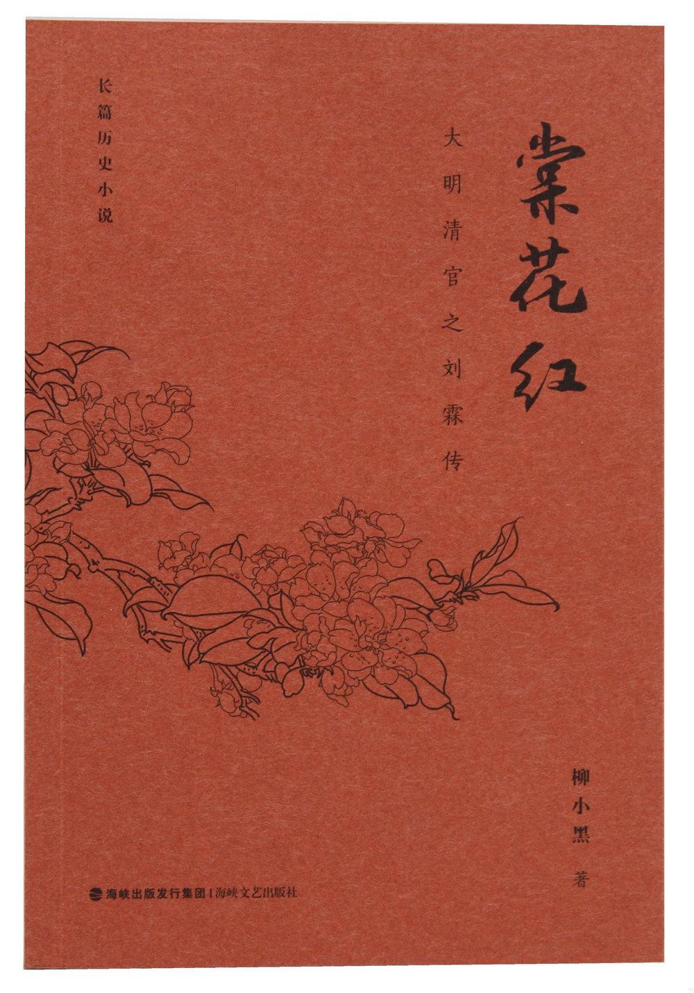 棠花紅:大明清官之劉霖傳