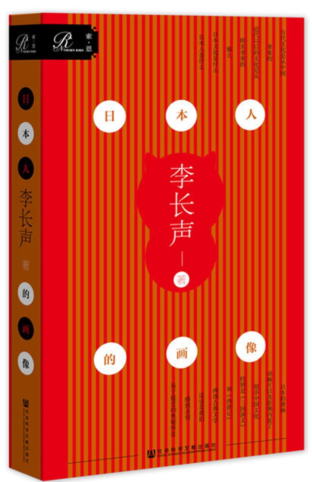 日本人的畫像