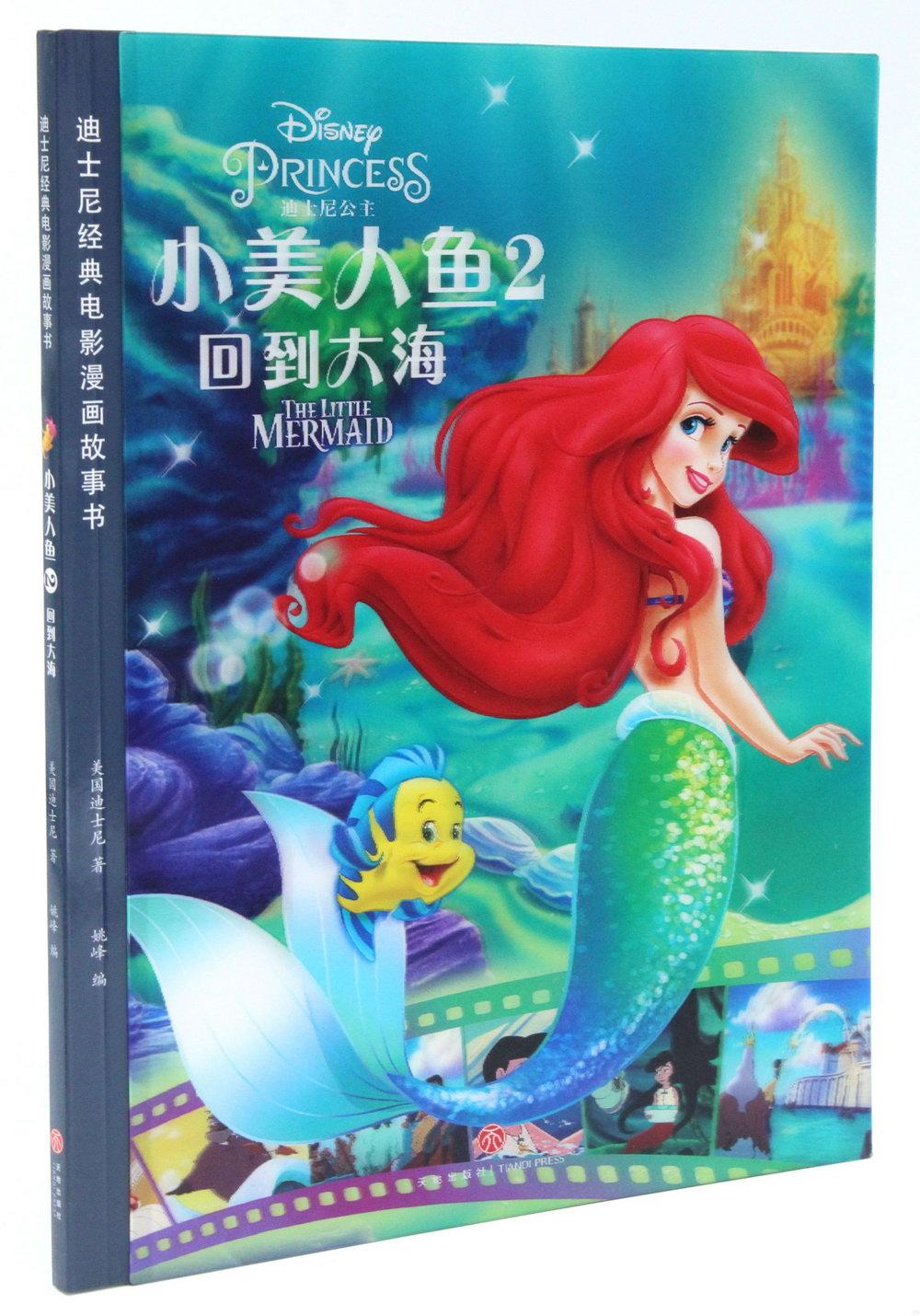 小美人魚(2):回到大海