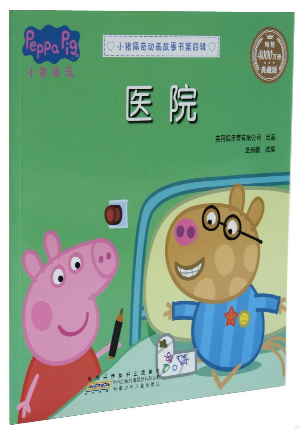 小豬佩奇動畫故事書·第四輯:醫院