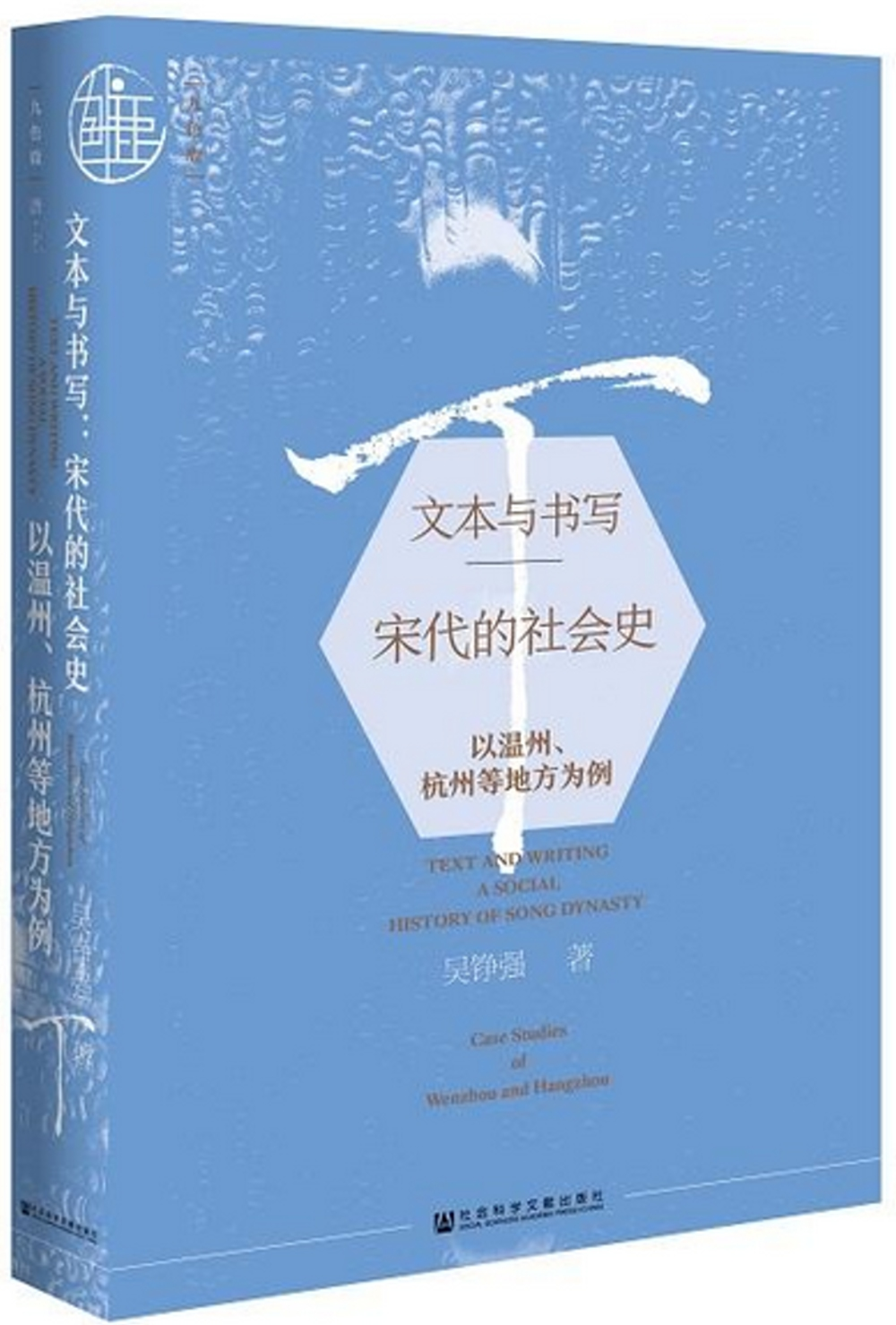 書寫與文本:宋代的社會史