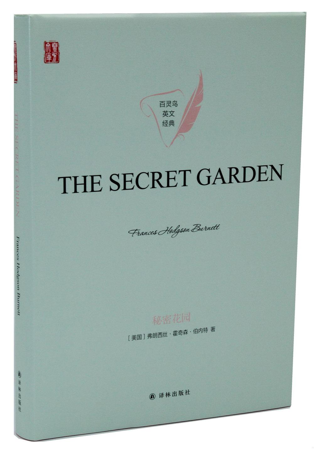 秘密花園(英文)