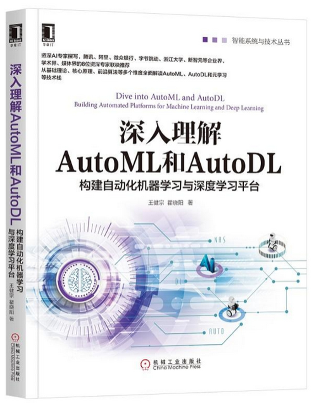 深入理解AutoML和AutoDL:構建自動化機器學習與深度學習平臺