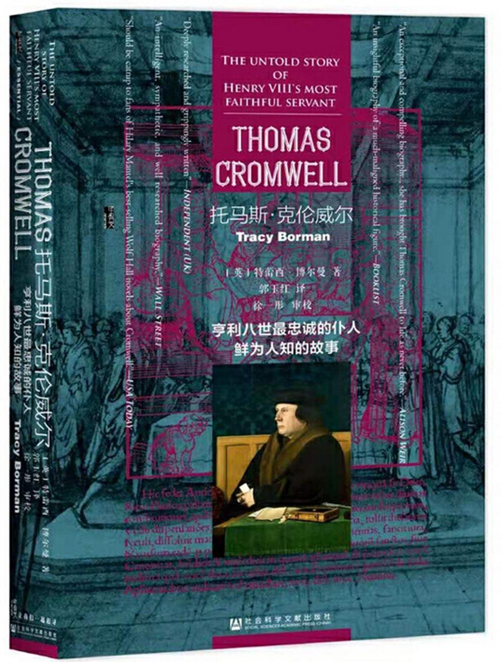 托馬斯·克倫威爾:亨利八世最忠誠的僕人鮮為人知的故事
