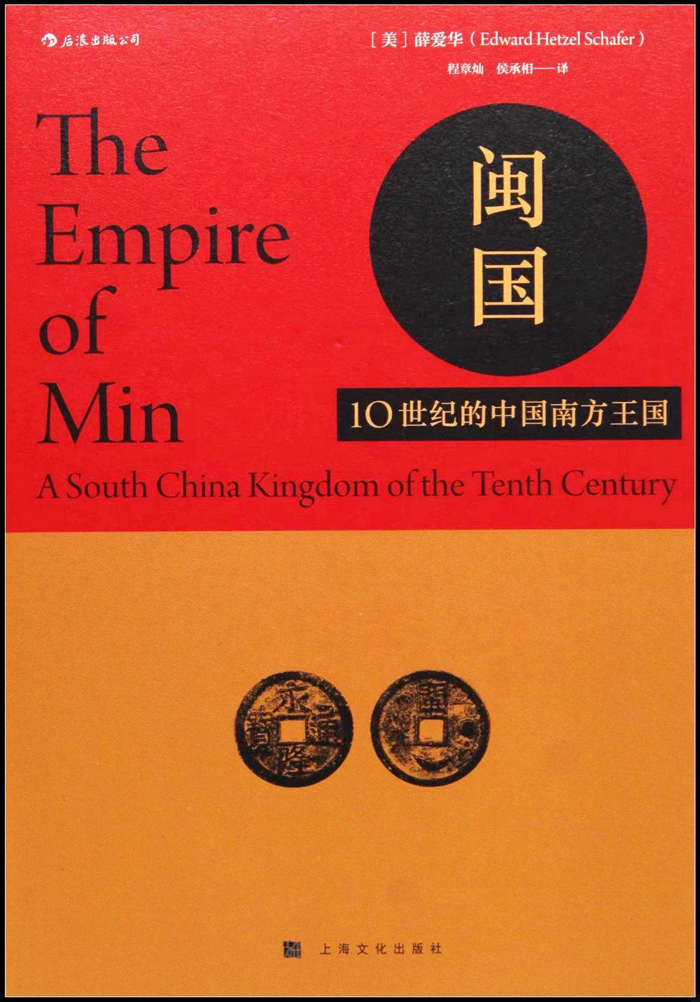 閩國:10世紀的中國南方王國