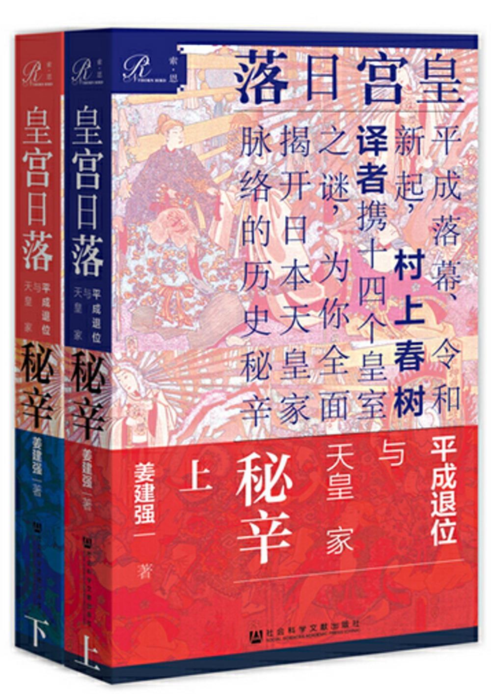 索恩叢書:皇宮日落:平成退位與天皇家秘辛(上下)