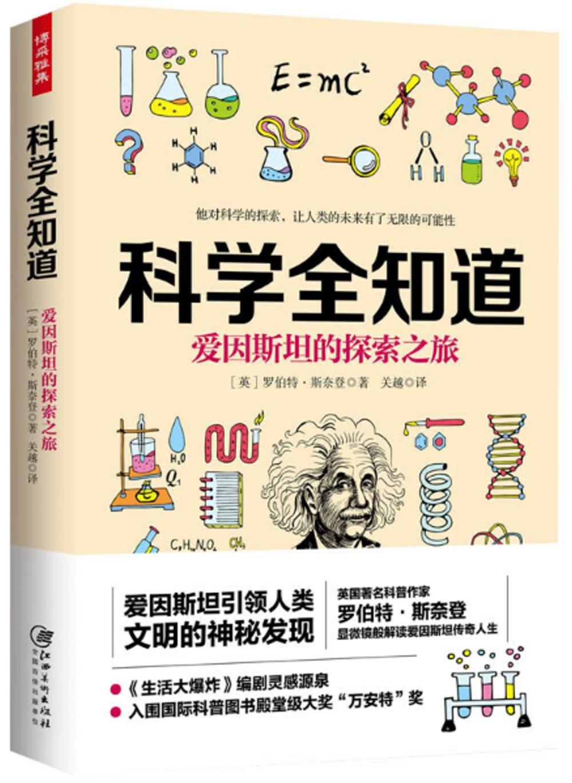 科學全知道:愛因斯坦的探索之旅
