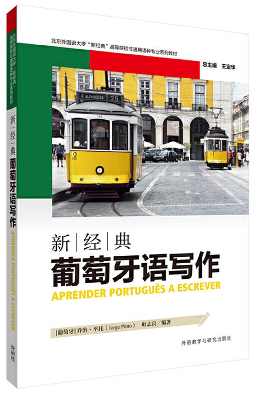 新經典葡萄牙語寫作