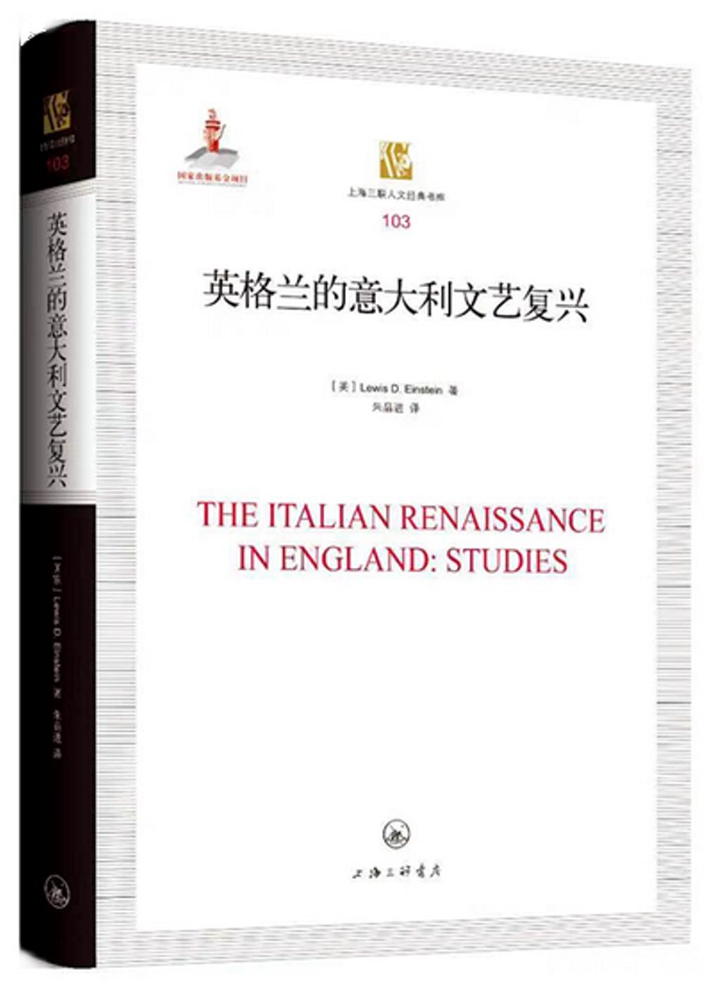 英格蘭的義大利文藝復興