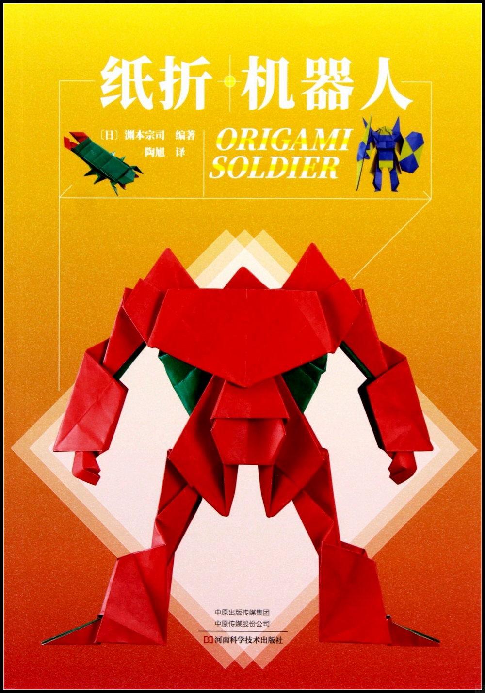 紙折機器人