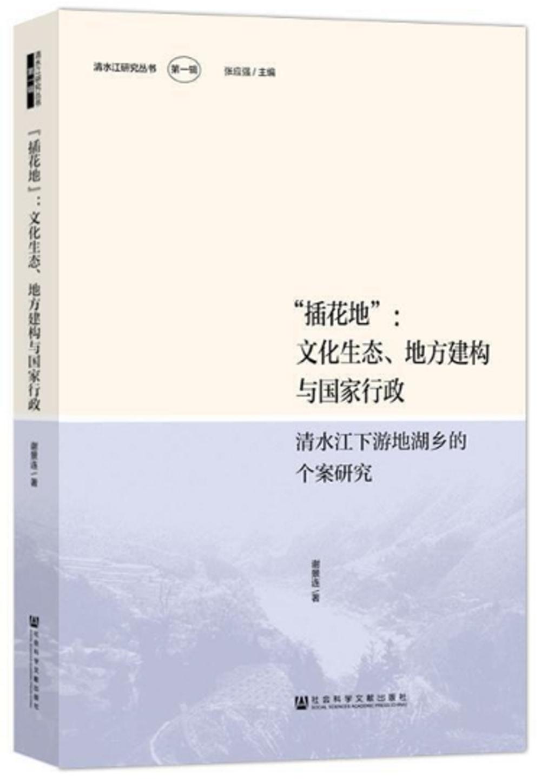 「插花地」:文化生態、地方建構與國家行政:清水江下游地湖鄉的個案研究