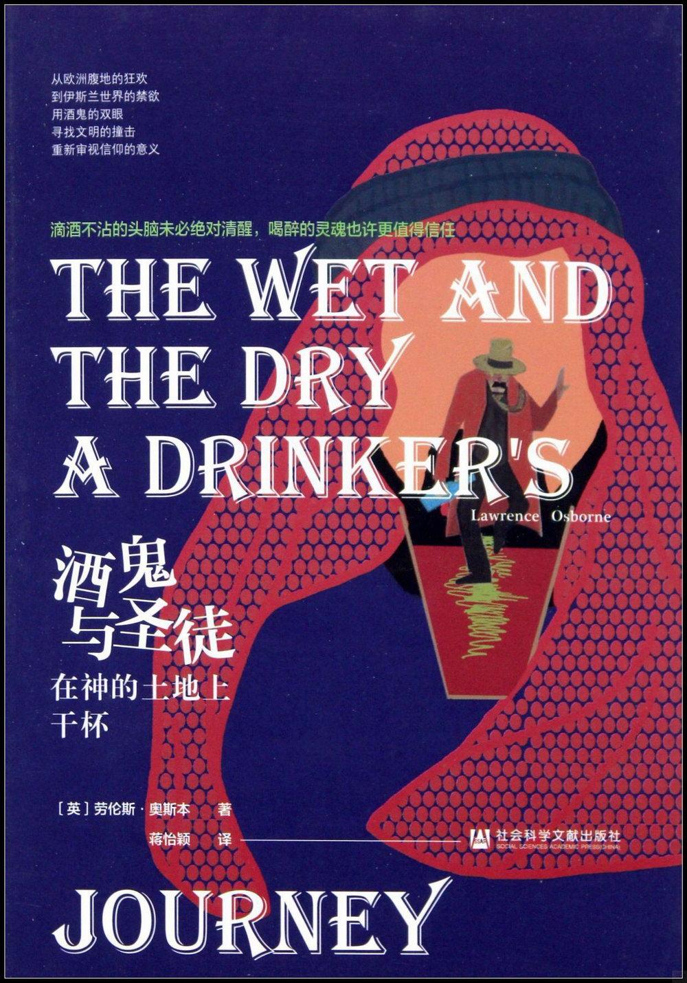 酒鬼與聖徒:在神的土地上乾杯