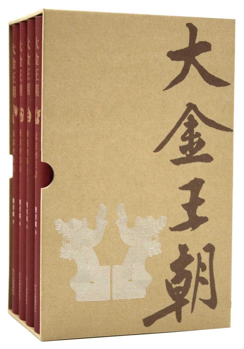 大金王朝(全4冊)