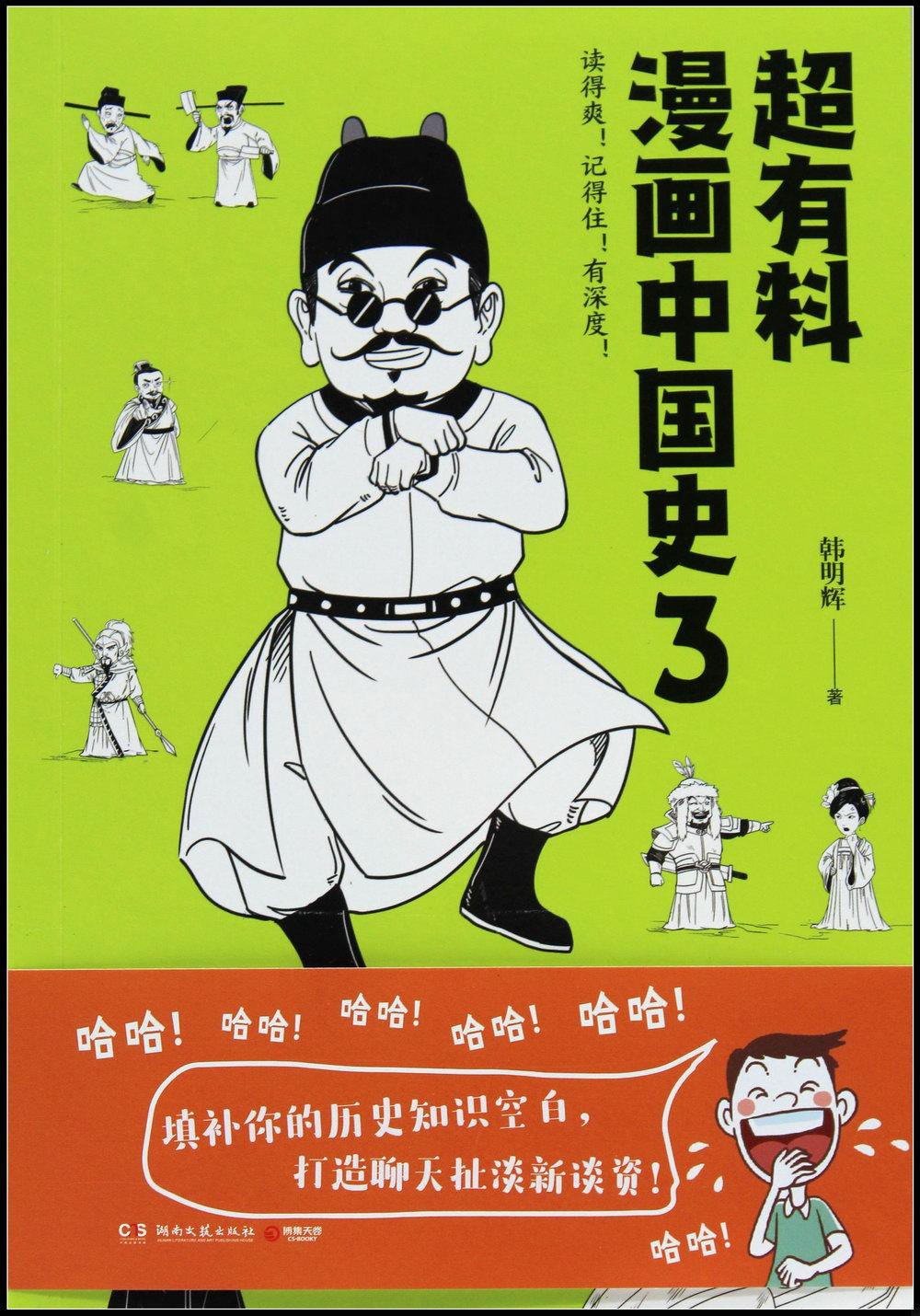 超有料漫畫中國史(3)