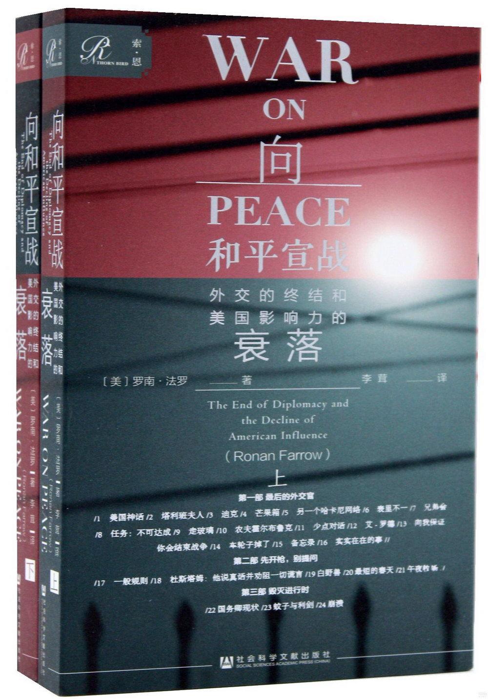 向和平宣戰:外交的終結和美國影響力的衰落(上下冊)
