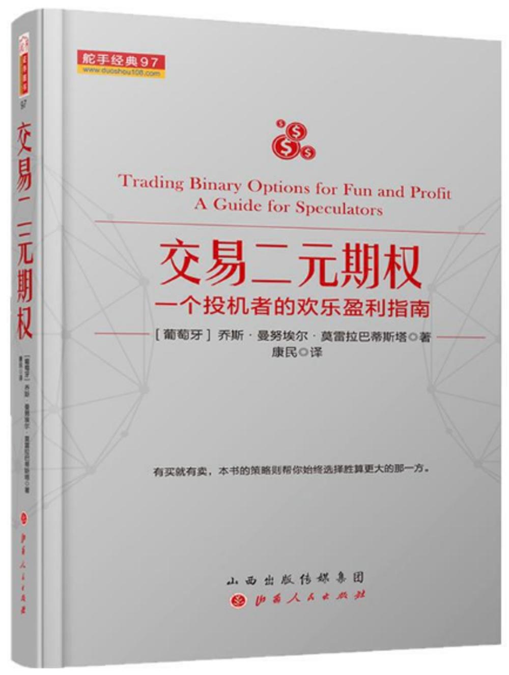 交易二元期權:一個投機者的歡樂盈利指南