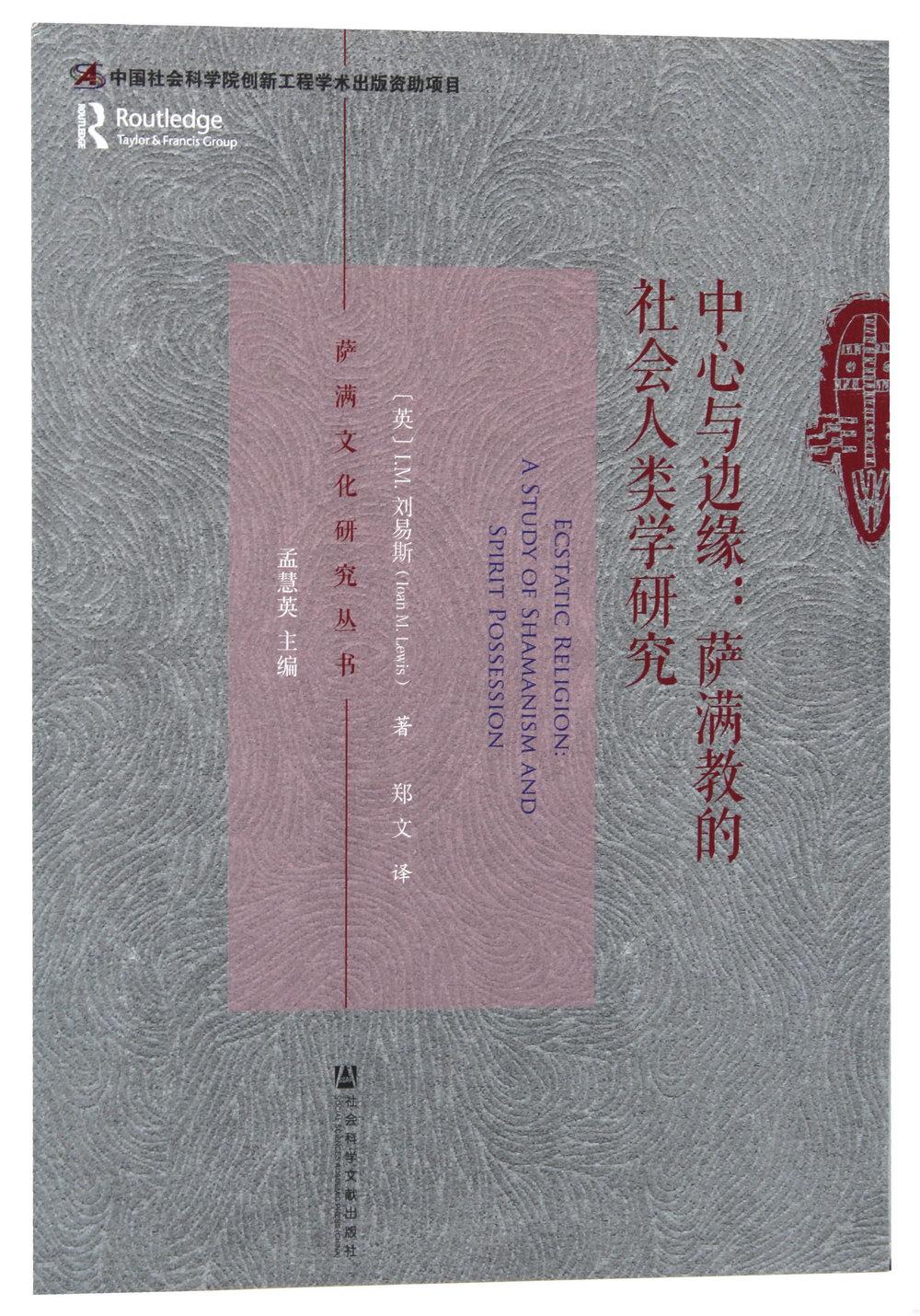 中心與邊緣:薩滿教的社會人類學研究