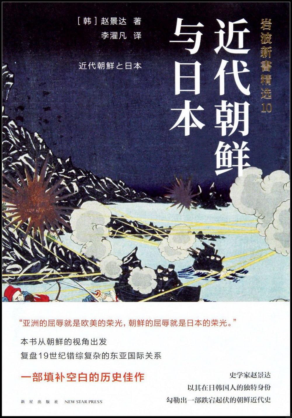 近代朝鮮與日本