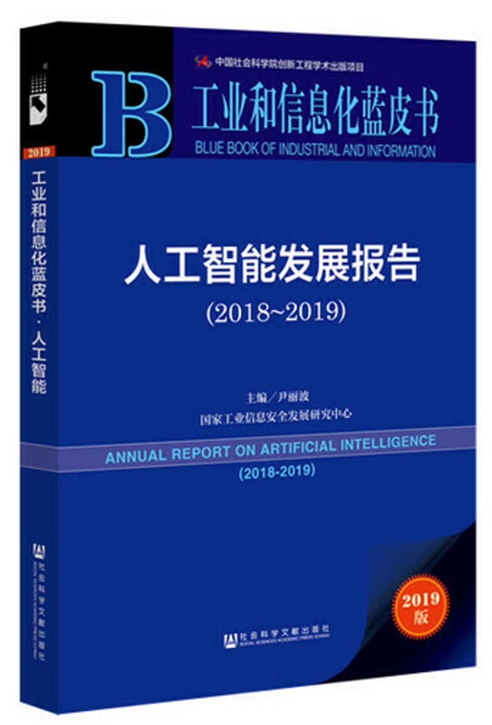 人工智慧發展報告(2018-2019)