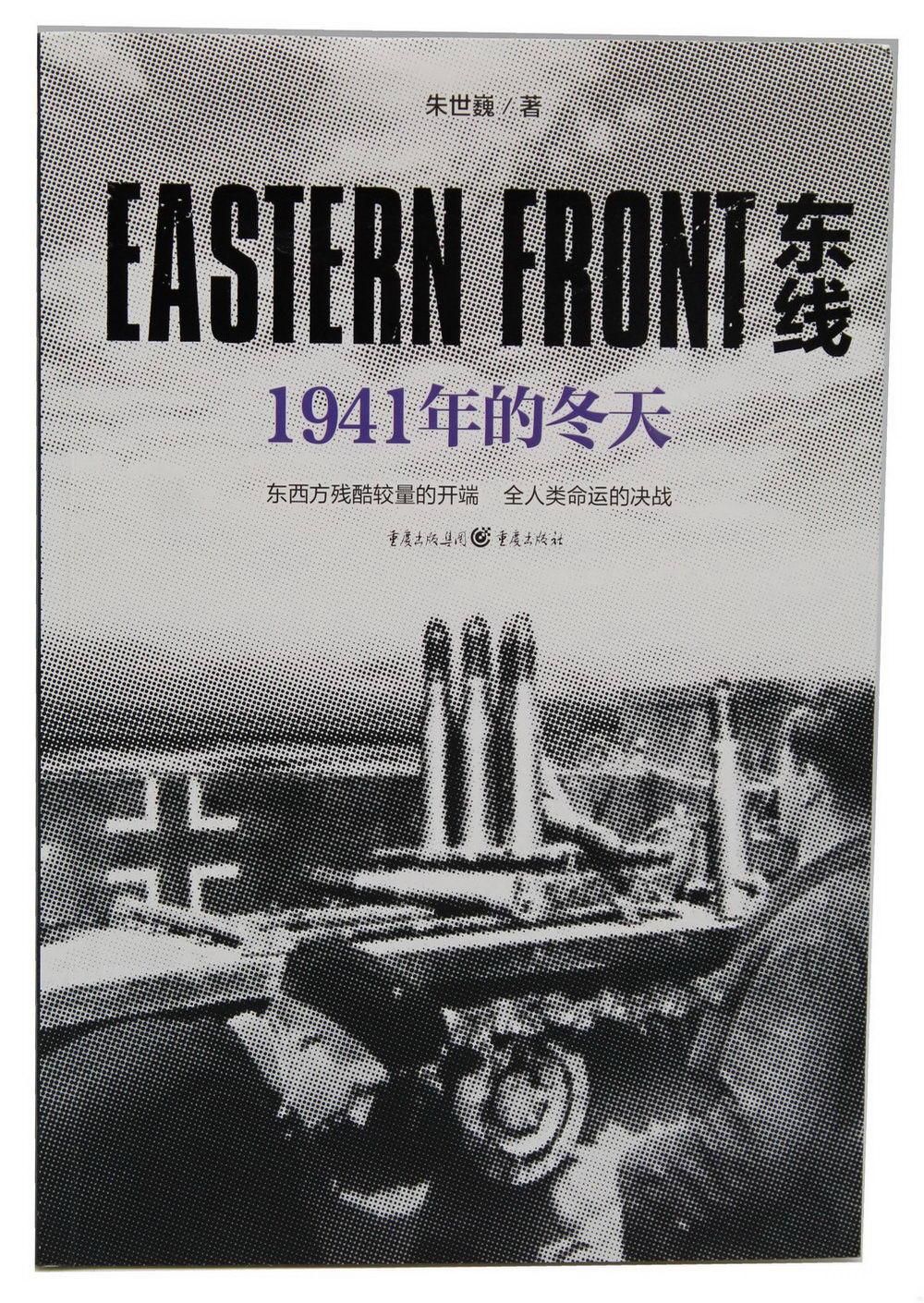 東線:1941年的冬天