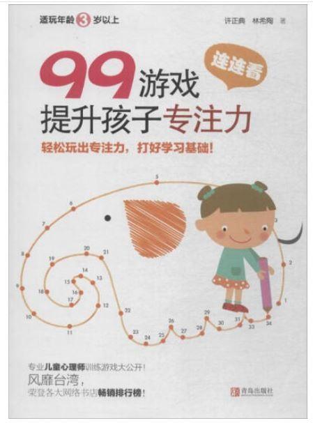 99遊戲提升孩子專註力:連連看