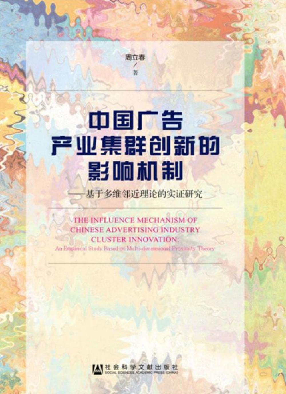 中國廣告產業集群創新的影響機制