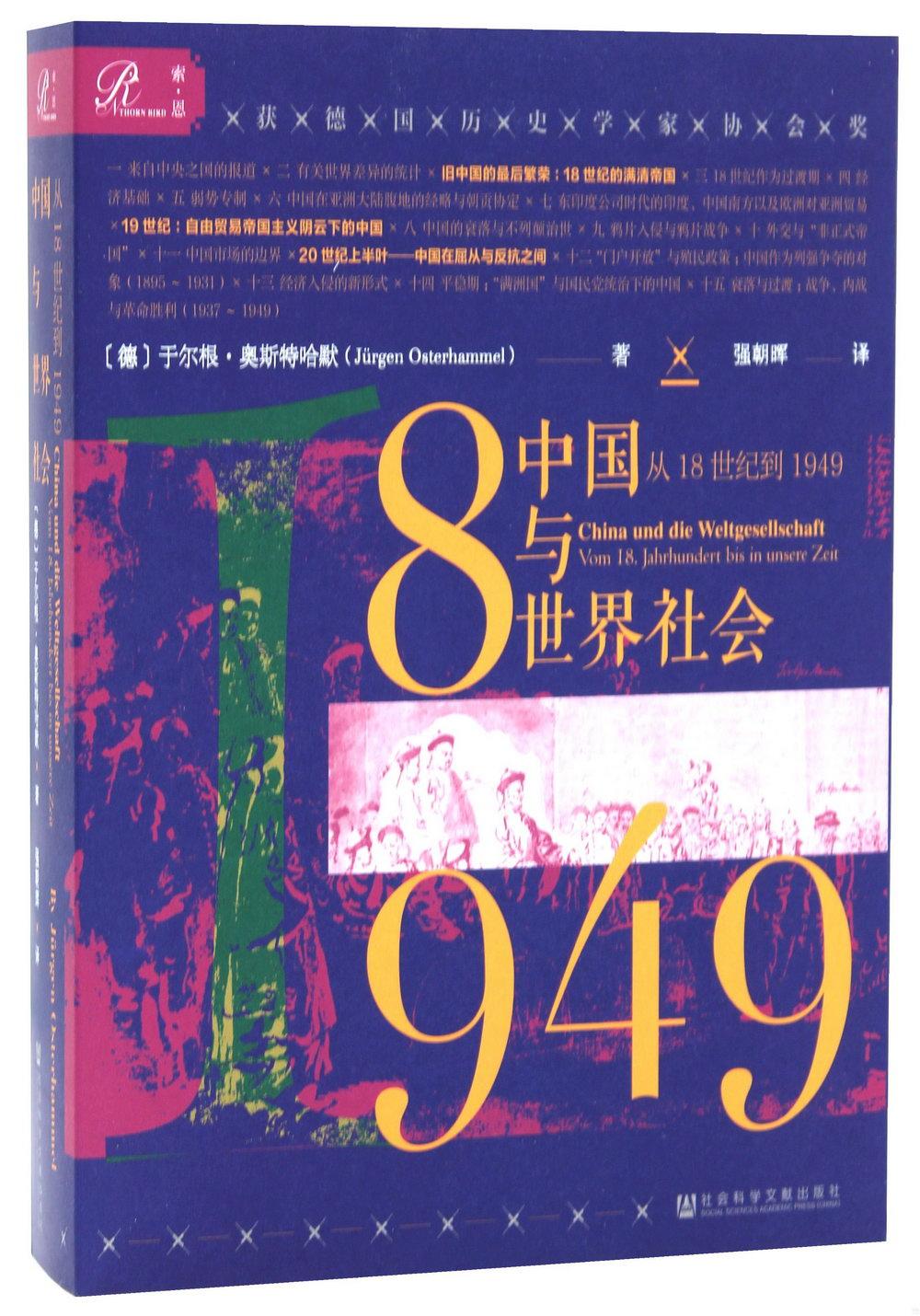 中國與世界社會:從18世紀到1949