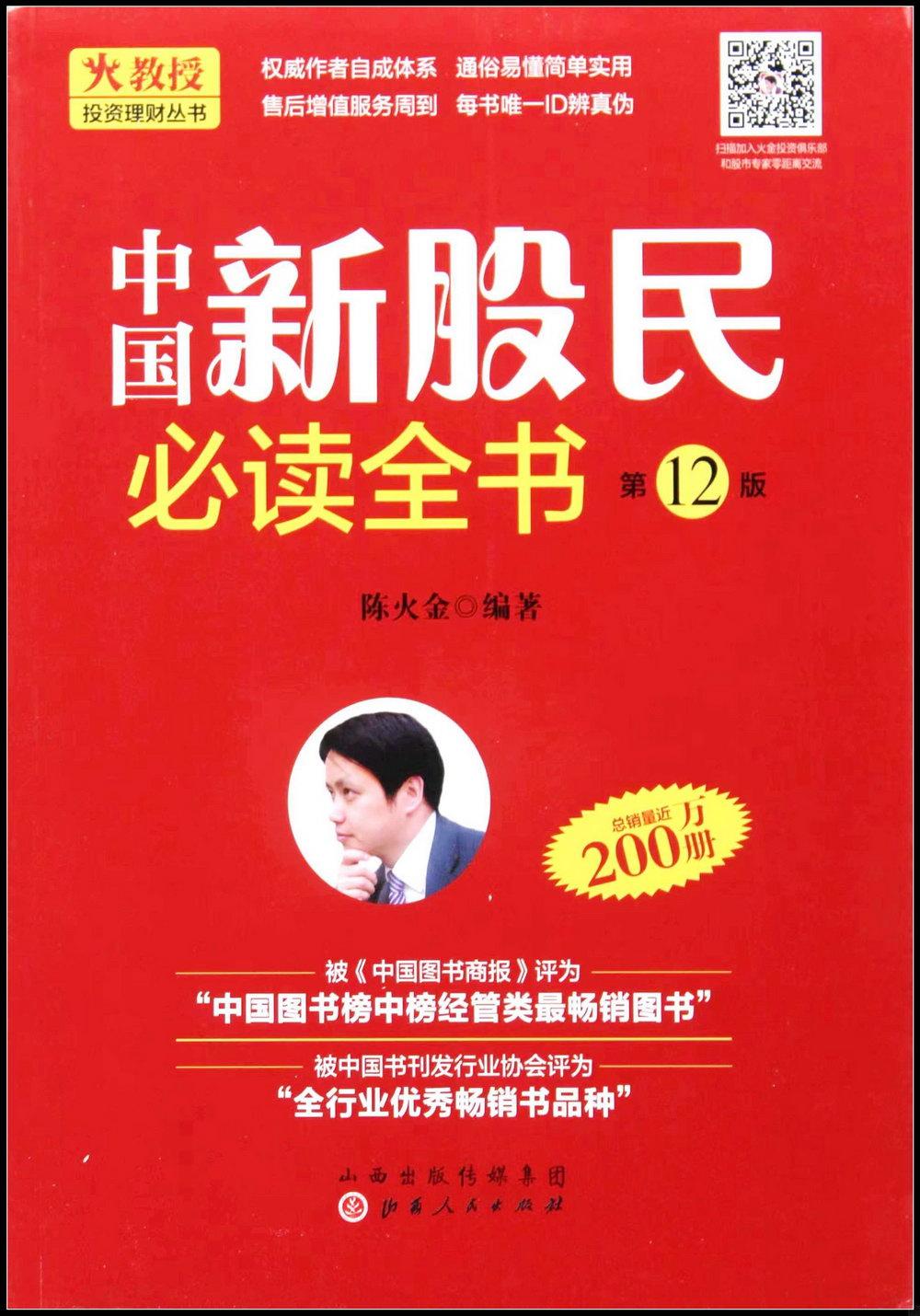 中國新股民必讀全書(第12版)