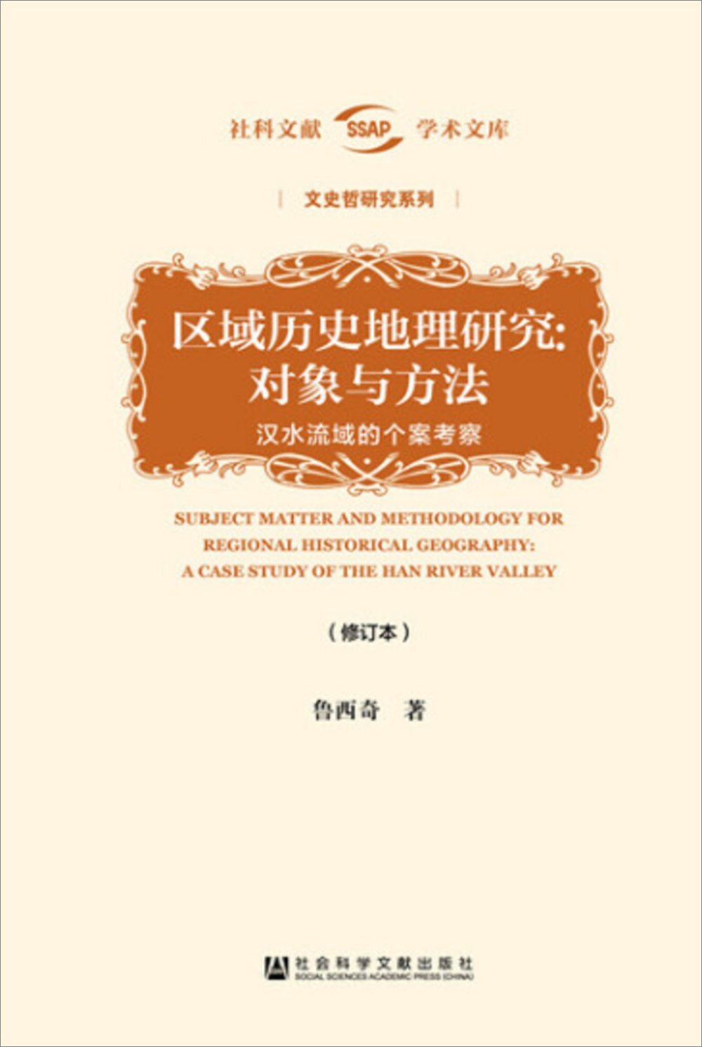 區域歷史地理研究?對象與方法:漢水流域的個案考察(修訂本)