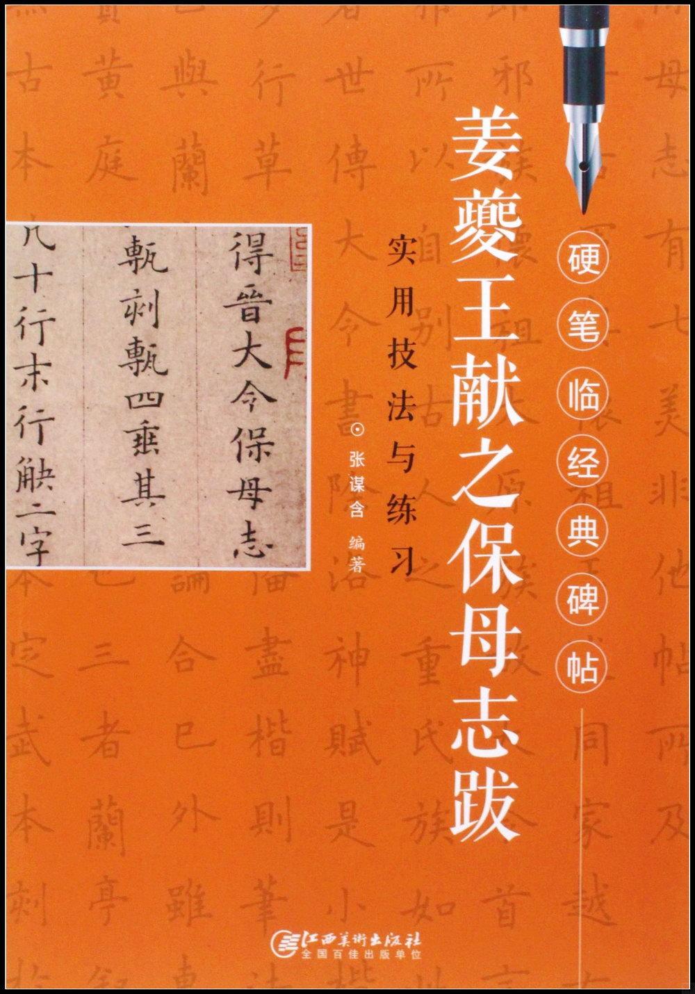 硬筆臨經典碑帖:姜夔·王獻之·保姆志跋