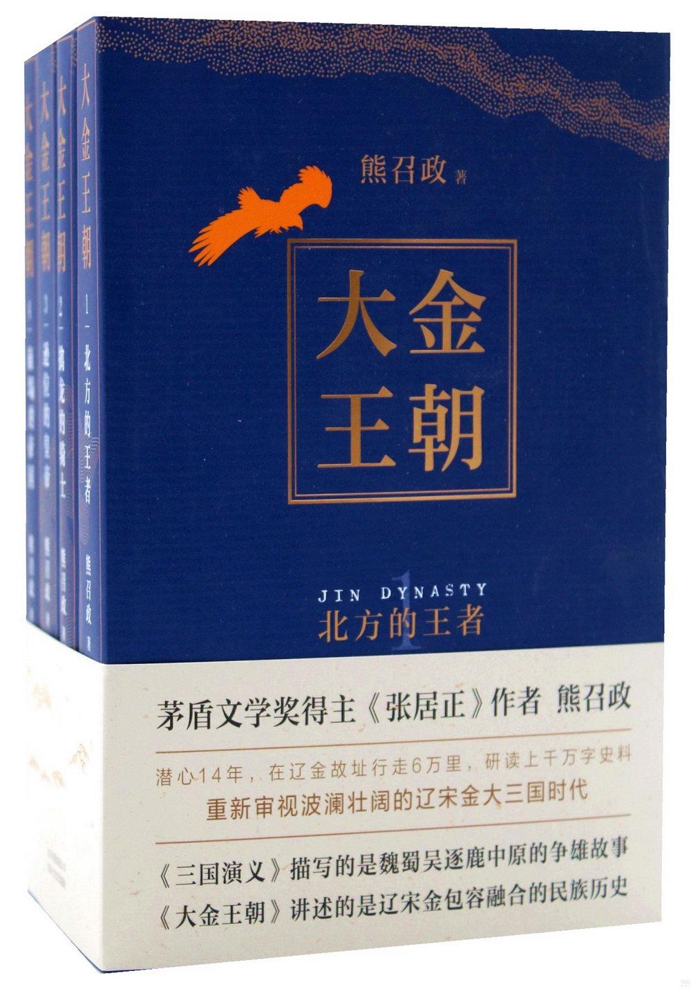 大金王朝(全四冊)